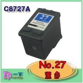 ~印一下~HP~C8727A~~No.27~ 黑色 環保墨水匣  印表機HP 3323 3