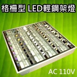 ~響應飛利浦LED燈具上市~LED輕鋼架燈^(內建456顆LED燈泡 僅36W^)~ 新型