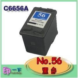 ~印一下~HP~C6656A~~No.56~ 黑色 環保墨水匣  印表機HP 5160 9