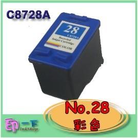 ~印一下~HP~C8728A~~No.28~ 彩色 環保墨水匣  印表機HP 1110 1