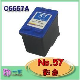 ~印一下~HP~C6657A~~No.57~ 彩色 環保墨水匣  印表機HP 5550 5
