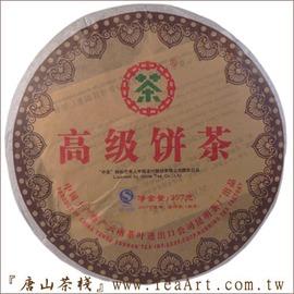 普洱茶^~07 中茶 茶餅