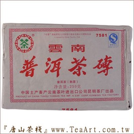 07 7581雲南普洱茶磚^(熟茶^)