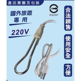 【聖剛】電湯池◆長型《CO 12》電壓為220V◆國外旅遊專用