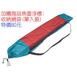 HU07 收納網袋 (可裝魚雷浮標1隻) 日月潭萬人泳渡/泳渡日月潭