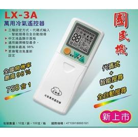 【北極熊】萬用冷氣遙控器◆窗型◆分離式◆變頻《LX-3A/LX3A》任何廠牌冷氣些可適用
