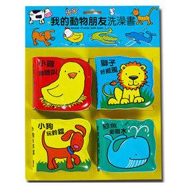 風車童書 - 我的動物朋友洗澡書