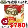 【有机饼干】mary's gone crackers有机原味饼干 556 g(2包装/盒),3盒~(免运)