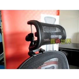 ~瘋椅世界~新式頭枕 可調式 黑色網式頭枕 DIY自行改裝 Aeron  椅款輕鬆升級高背