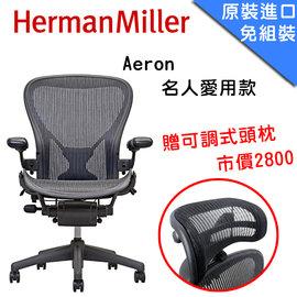 ~瘋椅世界~Herman MillerAeron Chair Y字腰墊 全 人體工學椅 贈