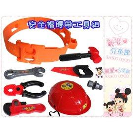 麗嬰兒童玩具館∼小小巴布工程師~小男生最愛修理工具套裝~腰帶工具八件組附安全帽