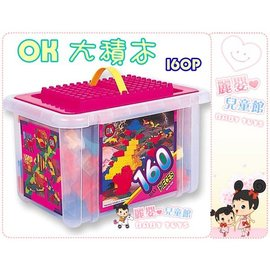 麗嬰兒童玩具館~寶貝的樂高-台製我高ok積木ok-858-大積木160pc.可加購補充包