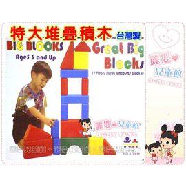 麗嬰兒童玩具館~台製優質建築師積木堆疊積木(彩色塑膠款)-特特特大款
