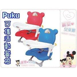 麗嬰兒童玩具館~Puku藍色企鵝-可攜式活動餐椅-四段高低附調整餐盤