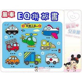 麗嬰兒童玩具館~風車圖書-幼兒啟蒙拼圖教具感覺統合←0-3歲交通工具拼板
