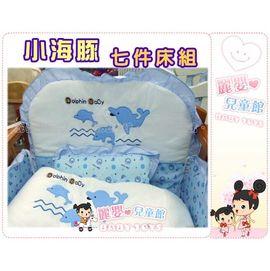 麗嬰兒童玩具館~台灣製嬰兒寢具-跳躍小海豚七件組