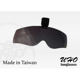 UHO 抗UV400太陽眼鏡片(鏡帽專用款) 台灣製造/黑灰色