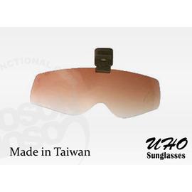 UHO 抗UV400太陽眼鏡片(鏡帽專用款) 台灣製造茶色