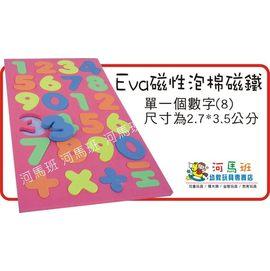 河馬班- 教育玩具, EVA磁鐵泡棉積木(123)特價39元