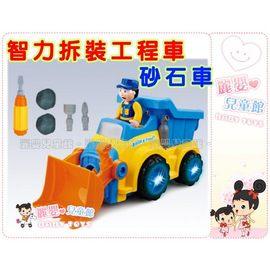 麗嬰兒童玩具館~品牌玩具-二代智力拆裝工程車-堆土/砂石/挖土/抓抓機四款建設車