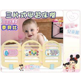 麗嬰兒童玩具館~夢貝比-Mam Bab加高型 無限長安全床欄-三片式可延長