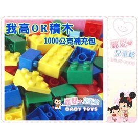 麗嬰兒童玩具館~寶貝樂高-台製我高ok積木-大小積木補充包1000gw裝