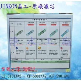 【淨水工廠】《5支裝》《免運費》送《PH酸鹼測試液+OTO餘氯測試液》JINKON晶工牌快捷式濾水器專用濾心CF-5065J/CF5065J