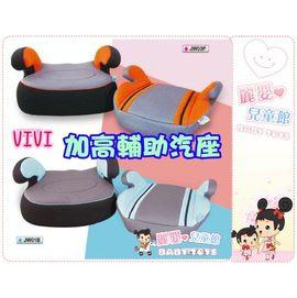 麗嬰兒童玩具館~vivibaby 汽車安全座椅-大寶貝專用加高加大輔助汽座.附安全帶調整扣環