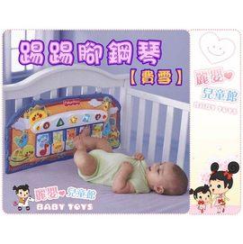麗嬰兒童玩具館~費雪牌專櫃-.小baby的音樂踢踢腳鋼琴.優質床掛玩具