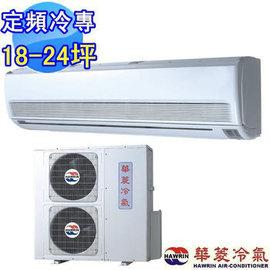 超級商店……HAWRIN 華菱 R410A定頻冷專一對一分離式冷氣 DT~1000V  D