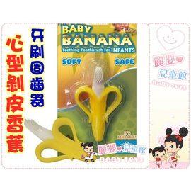 麗嬰兒童玩具館~美國製baby-BANANA嬰兒軟性學習牙刷(心型剝皮香蕉牙刷/香蕉固齒器)