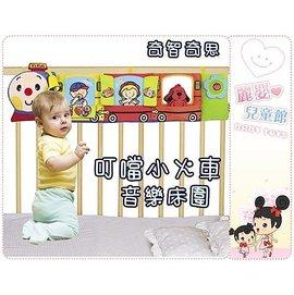 麗嬰兒童玩具館~奇智奇思k's kids-叮噹小火車造型音樂床圍-床邊音樂布書..