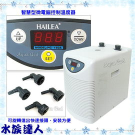 【水族達人】【冷卻機】HAILEA海利《HC-150A冷水機》☆現貨☆  夏天超低價熱賣!