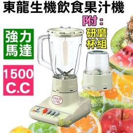 東龍生機飲食冰沙1500CC果汁磨豆機 TE-502 果汁機 研磨機 冰沙機