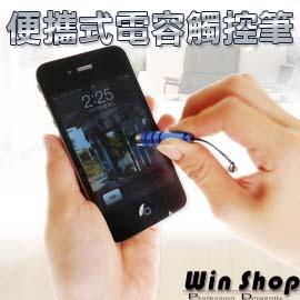 【winshop】便攜型電容式觸控筆/筆夾式觸控/電容式觸控,特殊鋼筆造型!PDA、HTC、iPAD、iphone、NDSL都適用!
