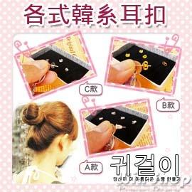 ☆今飾精品☆工廠價格,韓風日系款合金耳飾配件,耳扣10對一組