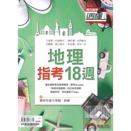 龍騰高中週懂指考18週地理^(6736^)