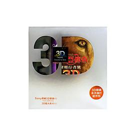 【新力//索尼】《SONY》◆BRAVIA 3D 配件盒◆ 納尼亞傳奇3 《FY113D》