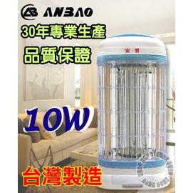 ~高壓線架,採用工程級塑膠,防火 !免 ~安寶10W滅蚊燈  捕蚊燈 AB~8255