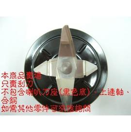 【國際牌】《PANASONIC》台灣松下◆果汁機刮刀◆所有型號都有 請參考內容資料◆本賣場售350元之刮刀