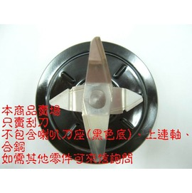 【國際牌】《PANASONIC》台灣松下◆果汁機刮刀◆所有型號都有 請參考內容資料◆本賣場售450元之刮刀