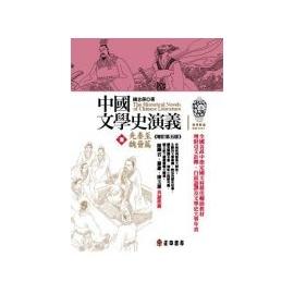 中國文學史演義 壹 先秦志魏晉篇 增訂第五版