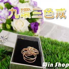 ☆今飾精品☆工廠價格,造型九環三色戒,也可作為墬飾配帶