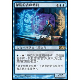 【冰河森林】MTG 魔法風雲會 核心系列2012 M12 NO. 59 繁體中文版 傑斯的書庫轄員 Jace\'s Archivist R卡 (金卡稀有 藍 生物 維多肯 )