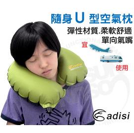 【ADISI】旅遊隨身加大款U型枕/充氣枕頭/頸靠枕.大氣嘴快速充洩氣.高彈性布.柔軟舒適.收納輕巧.適長途旅行車用.飛機.午睡 API-107U(果綠)