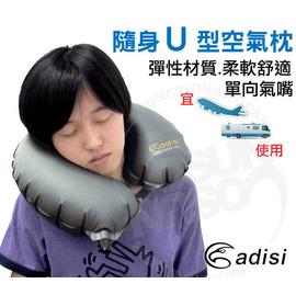 【ADISI】旅遊隨身加大款U型枕/充氣枕頭/頸靠枕.大氣嘴快速充洩氣.高彈性布.柔軟舒適.收納輕巧.長途旅行車用.飛機.午睡 API-107U(黑)