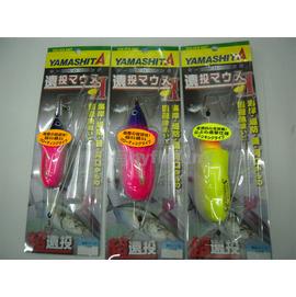 ◎百有釣具◎日本YAMASHITA 超遠投 鼠型設計路亞 假餌~可搭配弓角假餌