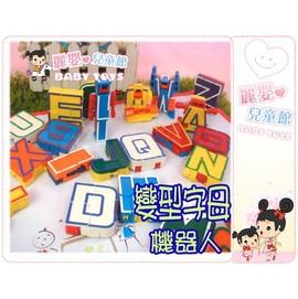 麗嬰兒童玩具館~幼稚園哥哥最愛.abc字母變形金剛機器人-特大款禮盒裝