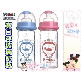 麗嬰兒童玩具館~藍色企鵝PUKU專櫃-寬口徑玻璃奶瓶-240ml