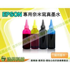 ~浩昇科技~EPSON 100CC 四色奈米寫真填充墨水組 ~ 德國 奈米原料